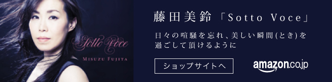 藤田美鈴 「Sotto Voce」