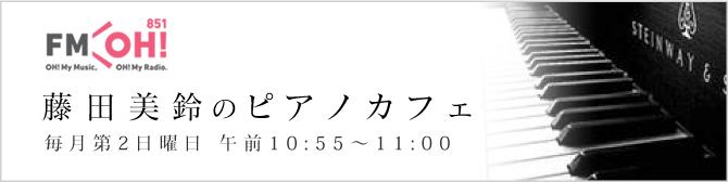 藤田美鈴のピアノカフェ